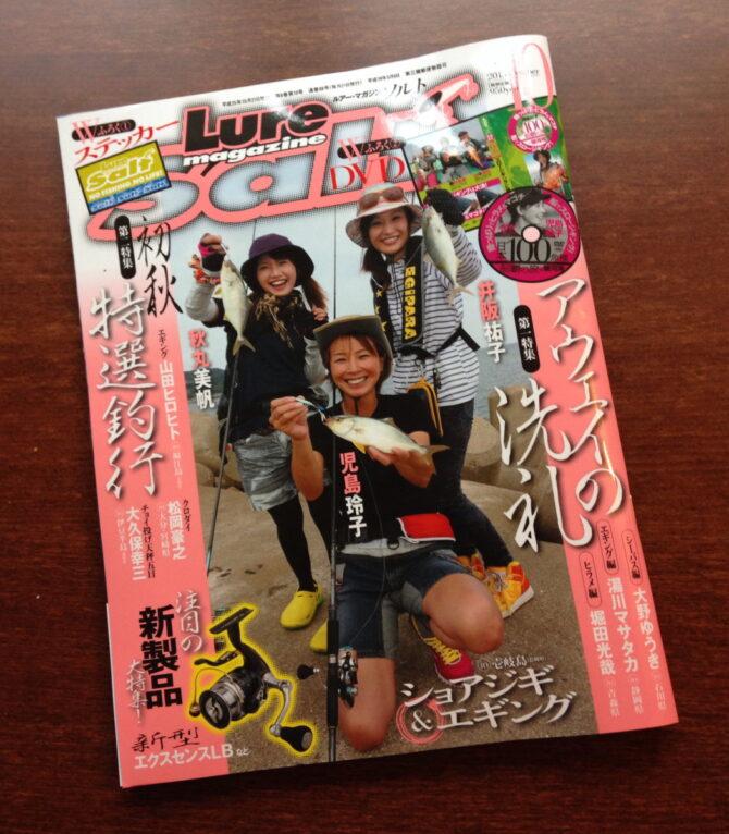 Lure Magazine Salt Japan