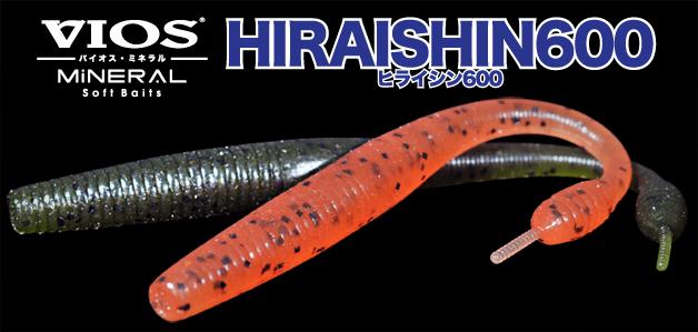 Megabass Hiraishin